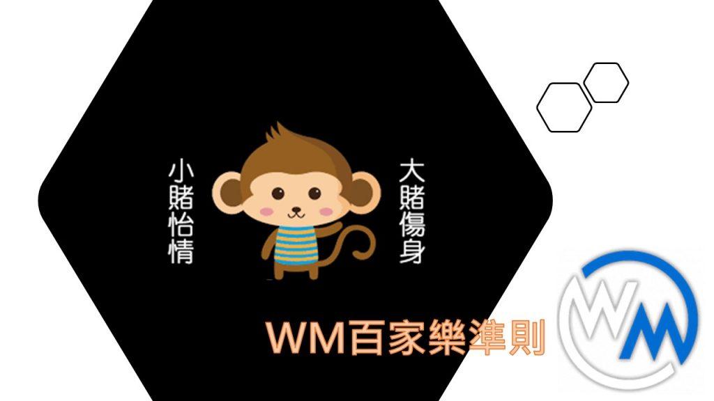 WM百家樂準則