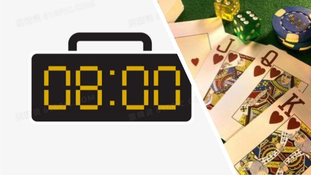 歐博百家樂玩的時候最好戴上計時器