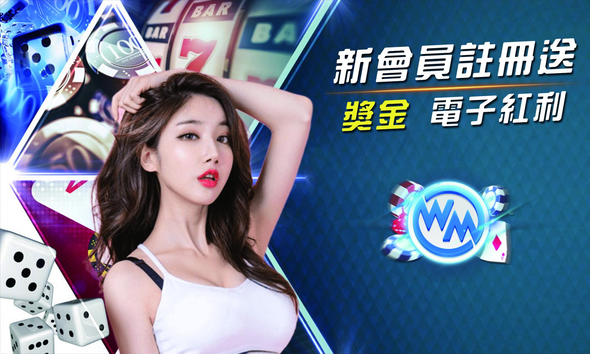 WM百家樂-WM娛樂城官方網站