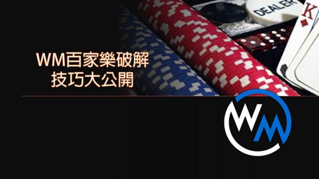 WM百家樂 WM博弈 WM娛樂城邀你來試玩